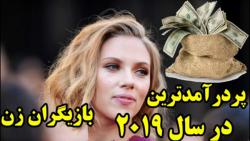 پر درآمد ترین بازیگران زن