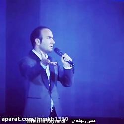 حسن ریوندی- انتخاب نام