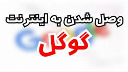 وصل شدن به اینترنت گوگل