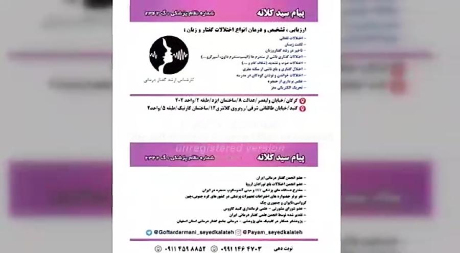 دکتر لکنت زبان در گرگان.09114598852 سیدکلاته