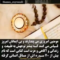 قرآن کتابی برای مردم