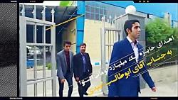 جایزه یک میلیارد تومانی اسنوا به آقای ابوطالب امیدی اهدا شد