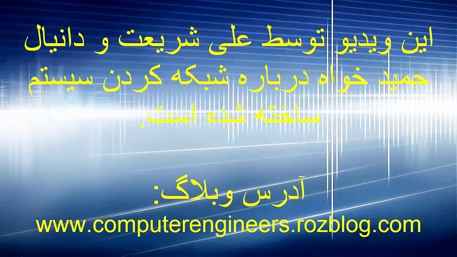 آموزش شبکه کردن کامپیوتر