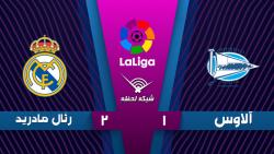 خلاصه بازی آلاوس 1 - 2 رئ...