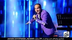 حسن ریوندی 2019 - شوخی و خنده با مراسم عروسی ایرانیا