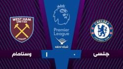 خلاصه بازی چلسی 0 - 1 وستهام - هفته 14| لیگ برتر انگلیس
