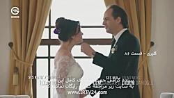 Golpari - Duble - 86 | سریال گلپری دوبله فارسی قسمت 86