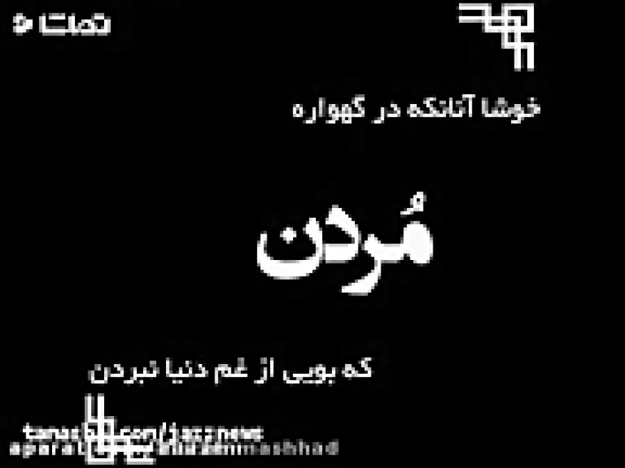 شعر ها شعر غمگين شعر فارسي 11