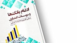 معرفی خدمات و آثار کانون کتاب و اندیشه مرکز فابا