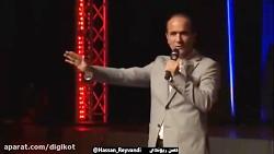جوک ها و شوخی های خنده دار حسن ریوندی در کنسرت خنده