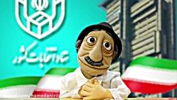 آددای کاندیدای انتخابات مجلس شد! - طنز عروسکی آددای با لهجه شیرین همدانی