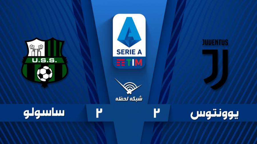 خلاصه بازی یوونتوس 2 - 2 ساسولو - هفته ۱4 | سری آ ایتالیا