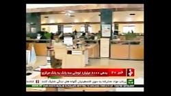 بدهی 8 هزار میلیارد تومانی 3 بانک به بانک مرکزی