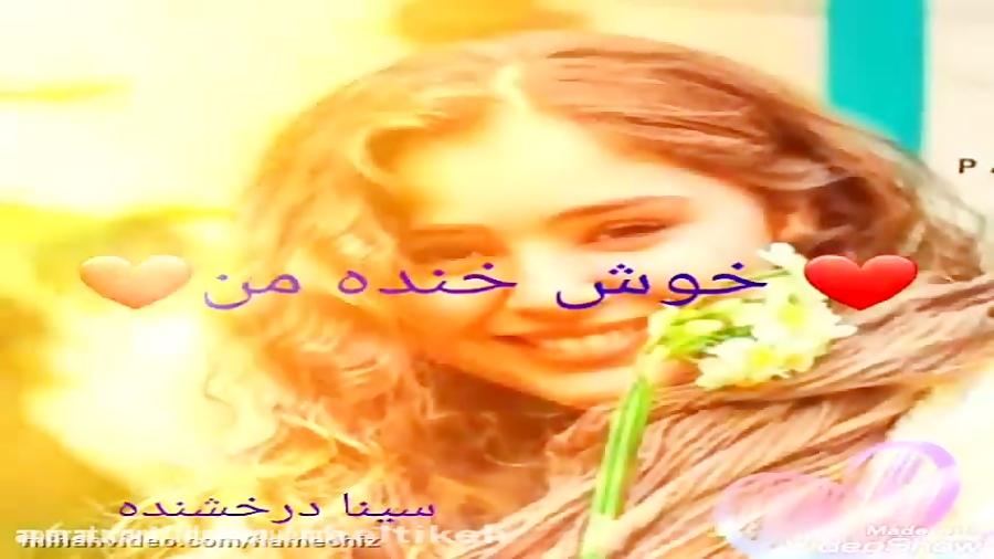 موزیک ویدیو اهنگ جدید سینا درخشنده - موزیک ویدیو