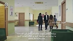 Golpari - Duble - 87 | سریال گلپری دوبله فارسی قسمت 87