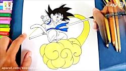 آموزش نقاشی گوکو و ابر پرنده - آموزش نقاشی برای کودکان - نقاشی کودکان - کودکانه