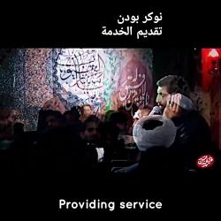 نوکر بودن فقط واسه حسین فاطمه خوبه 2/ سید رضا نریمانیفارسی .. عربی .. English