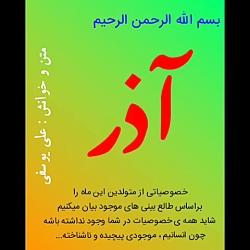 کلیپ آذر از علی یوسفی