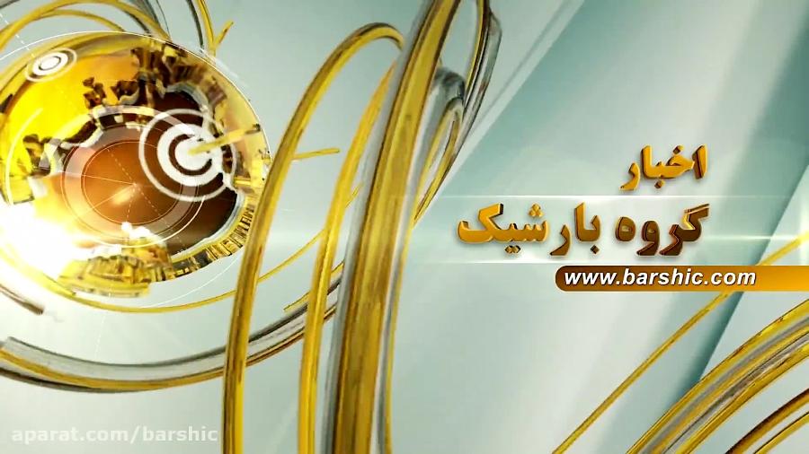 اخبار گروه بارشیک(مسابقه این ماه ژیوار)