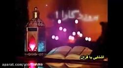آشنایی با قرآن - آیا قرا...
