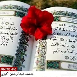 منم قرآن منم قرآن، با ص...