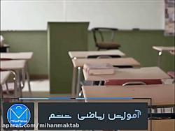 میهن مکتب : آموزش ریاضی ششم | فصل ششم کسر نسبت و تناسب | درس 2 | علی نادری