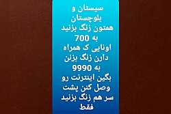 اینترنت سیستان و بلوچستان