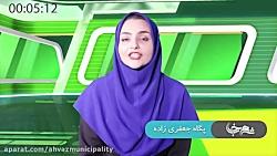 قسمت ششم- ویژه برنامه اخبار شهرداری - شهر خبر