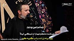 قبری من تدفنی (فارسی) حاج باسم کربلائی