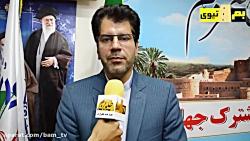 مصاحبه رییس شورای شهر بم در خصوص سرپرست جدید شهرداری