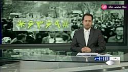اخبار نیمروزی - ۱۱ آذر ۱۳۹۸
