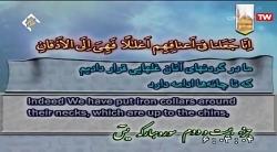 سوره یس  (یاسین )-- دانلود بشرط صلوات بر حضرت محمد وال محمد(ص)زیباترین کلیپهای م