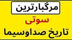 مرگبارترین سوتی تاریخ صداوسیما-پیام نوروزی تاریخی محمد نوری بازیکن سابق پرسپولیس