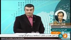 محیط زیست استان تهران: ...