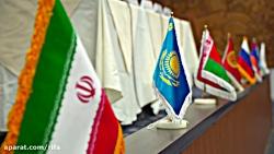 ایران در راه پیوستن به اوراسیا