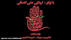 ام المصائب زینب با نوای کربلایی علی انصافی
