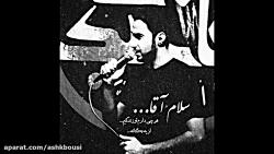 سلام آقا - با نوای کربلایی علی انصافی