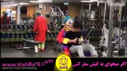دانلود فیلم طنز دوربین مخفی ترسناک خارجی-دلقک های قاتل