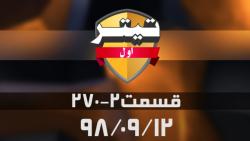 تیتر اول : قرعه کشی مرحله یک چهارم نهایی رقابت های جام حذفی برگزار شد