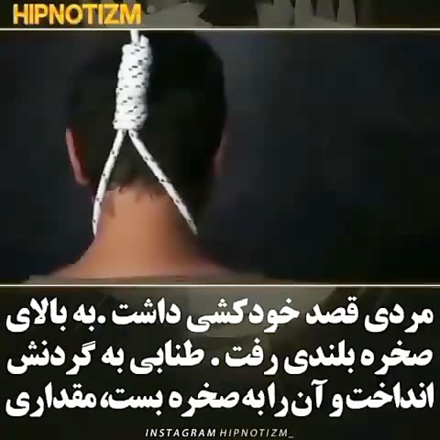 داستان مردی که قصد خودکشی داشت بقه ماجرا توفیلم ببینید