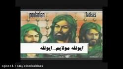 ترانه هایی از ابراهیم تاتلیسس در وصف و ستایش امیرالمومنین علی (ع)
