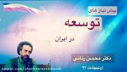 کشور به یک افق با ثبات  نیاز دارد ، دکتر محسن رنانی