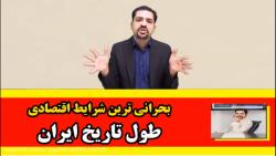 بحرانی ترین شرایط اقتصادی ایران