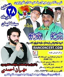 آهنگ مهران احمدی#کنسرت دورود#کنسرت های دورود#کنسرت مهران احمدی#کنسرت مهران احمدی