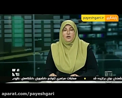 عرضه فناوری های هوا و فضای ایران در نمایشگاه باکوتل