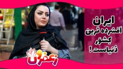 زعفرون 2 - ایران افسرده ترین کشور دنیاست !
