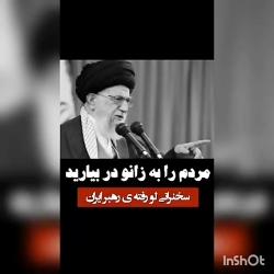 سخنرانی لورفته خامنه ای _ مردم را به زانو در بیارید!