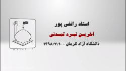 آخرین نبرد تمدنی 10مهر98 دانشگاه کرمان