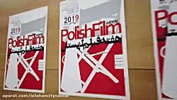 هفته فیلم لهستان در پردیس سینمایی اصفهان سیتی سنتر برگزار شد