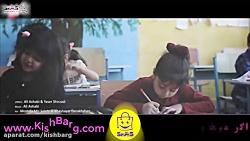 اهنگ علی اصحابی-موزیک ویدئو-جدید-بزن باران